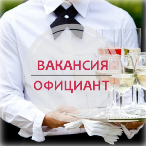 вакансия официант